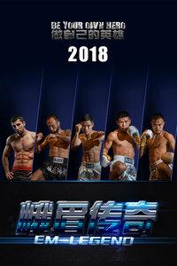 峨眉传奇 2018