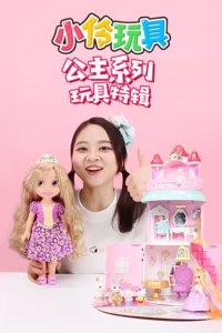小伶玩具 公主系列玩具 特辑