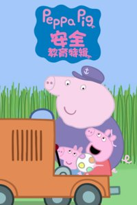 小猪佩奇安全教育 特辑