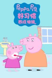 小猪佩奇好习惯养成 特辑