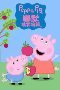 小猪佩奇幽默搞笑 特辑