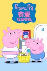 小猪佩奇有爱互助 特辑