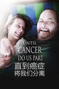 直到癌症将我们分离