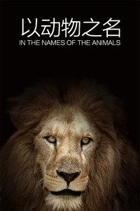 以动物之名