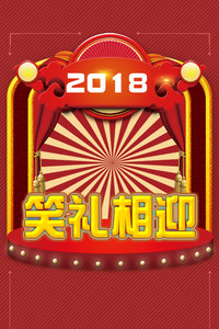 笑礼相迎 2018