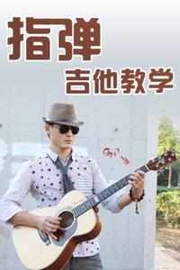 指弹吉他教学