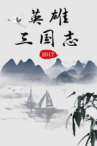 英雄三国志 2017