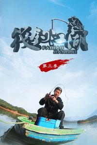 筏钓江湖 第三季