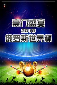 豪门盛宴 2018俄罗斯世界杯