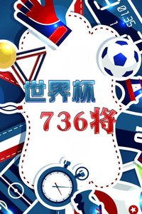 世界杯736将