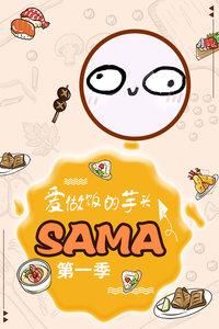 爱做饭的芋头SAMA 第一季