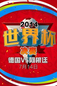 2014世界杯 决赛 德国VS阿根廷 7月14日