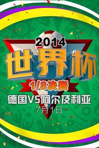 2014世界杯 1/8决赛 德国VS阿尔及利亚 7月1日