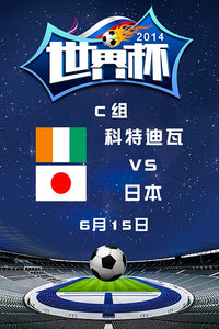 2014世界杯 C组科特迪瓦VS日本 6月15日