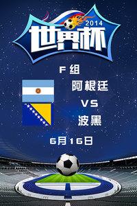 2014世界杯 F组阿根廷VS波黑 6月16日