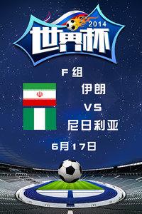 2014世界杯 F组伊朗VS尼日利亚 6月17日