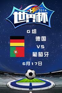 2014世界杯 G组德国VS葡萄牙 6月17日