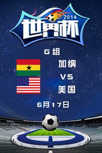 2014世界杯 G组加纳VS美国 6月17日
