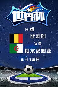 2014世界杯 H组比利时VS阿尔及利亚 6月18日