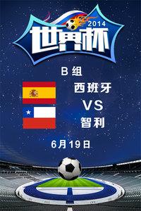 2014世界杯 B组西班牙VS智利 6月19日
