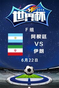 2014世界杯 F组阿根廷VS伊朗 6月22日