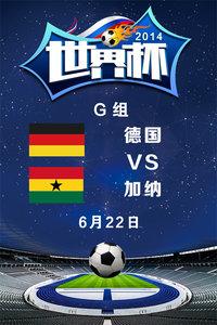 2014世界杯 G组德国VS加纳 6月22日