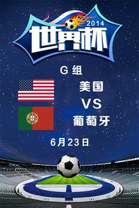 2014世界杯 G组美国VS葡萄牙 6月23日