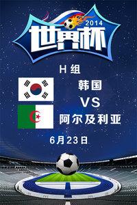 2014世界杯 H组韩国VS阿尔及利亚 6月23日