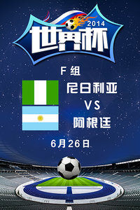 2014世界杯 F组尼日利亚VS阿根廷 6月26日