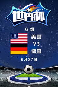 2014世界杯 G组美国VS德国 6月27日