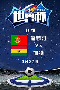 2014世界杯 G组葡萄牙VS加纳 6月27日