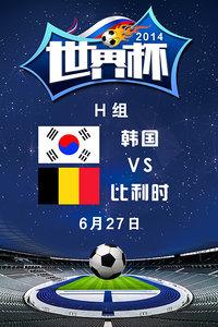 2014世界杯 H组韩国VS比利时 6月27日