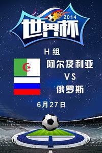 2014世界杯 H组阿尔及利亚VS俄罗斯 6月27日