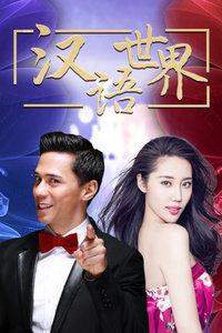 CCTV汉语世界