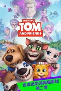 会说话的汤姆猫家族 第二季