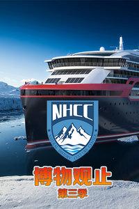 NHCC博物观止 第三季
