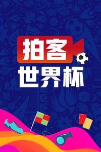 拍客世界杯