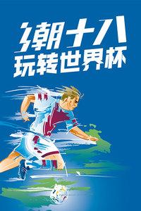 潮十八玩转世界杯 2018