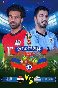 2018世界杯 A组埃及VS乌拉圭