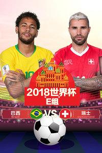 2018世界杯 E组巴西VS瑞士