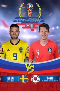 2018世界杯 F组瑞典VS韩国