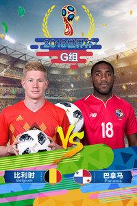 2018世界杯 G组比利时VS巴拿马