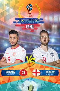 2018世界杯 G组突尼斯VS英格兰