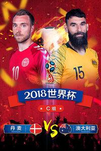 2018世界杯 C组丹麦VS澳大利亚