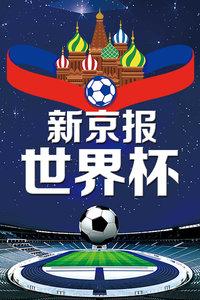 新京报世界杯