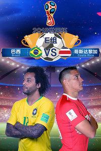 2018世界杯 E组巴西VS哥斯达黎加