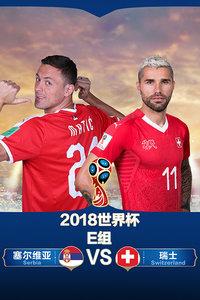 2018世界杯 E组塞尔维亚VS瑞士