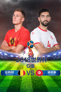 2018世界杯 G组比利时VS突尼斯