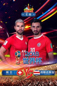 2018世界杯 E组瑞士VS哥斯达黎加 6月28日