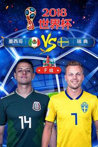 2018世界杯 F组墨西哥VS瑞典 6月27日